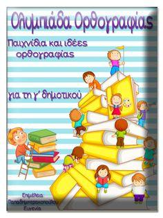 Ολυμπιάδα ορθογραφίας. Δημιουργικές ορθογραφικές δραστηριότητες για τα παιδιά της τρίτης τάξης του δημοτικού. School Themes, Dyslexia, Word Doc, Primary School, Special Education, Therapy, Exercise, Teaching, Words