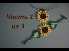 """Necklace and Bracelet """"Sunflower"""". Part 1 of 3. Beading. Master Class - YouTube"""