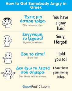 How to get somebody angry in Greek
