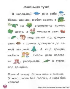 Читаем Infant Activities, Activities For Kids, Russian Lessons, Funny Whatsapp Status, Russian Language Learning, Learn Russian, First Grade Reading, Picture Story, Language Development