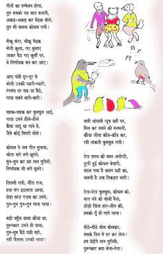 कबूतर पर निबंध Pigeon Essay and Poem in hindi