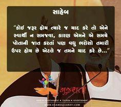 Gujarati Suvichar Morari Bapu Quotes, Gita Quotes, Hindi Quotes, Best Quotes, Qoutes, Motivational Quotes, Brother N Sister Quotes, Gujarati Status, Gujarati Quotes