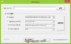 ISO2Disc の日本語化ファイルが公開されました。