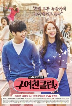 The OTP of Ex-Girlfriend Club, Byun Yo Han and Song Ji Hyo, are color-coordinated for the drama's latest poster. Korean Drama Series, Watch Korean Drama, Club Poster, New Poster, Drama Film, Drama Movies, Live Action, Ex Girlfriend Club, Oh My Ghostess