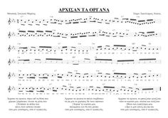 Music Songs, Piano, Sheet Music, Greek, Notes, Report Cards, Pianos, Notebook, Greece