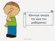Πάω Α' και μ'αρέσει: Οι κανόνες της τάξης μας! Behavior Board, Class Rules, Greek Language, Special Education, Teaching Resources, Diy And Crafts, Kindergarten, Family Guy, Classroom