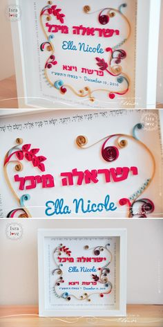 This Bat Mitzvah gift is absolutely stunning! Love the quilling paper art work, perfect Jewish gift, Made in Israel, handmade in Isralove. Modern Judaica, Jewish Art