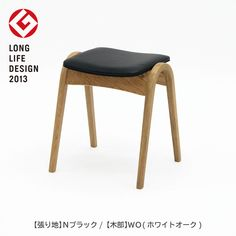 スツール No.202 革/ナラ
