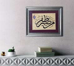 Islamic Inspirational Wall Art, Gift for Muslim, Framed Islamic Art, Arabic Calligraphy Wall Hanging, Contemporary Islamic Home Decor by MiniatureArtsByPinar on Etsy