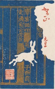 Artist Unknown, New Year's Card: Rabbit with the Printed Book Design Background, Japanese, Showa era.