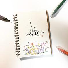 이토록 아름다운  calligraphy by ziinshim Caligraphy, Hand Lettering, Typography, Drawings, Design, Letterpress, Letterpress Printing, Handwriting, Draw