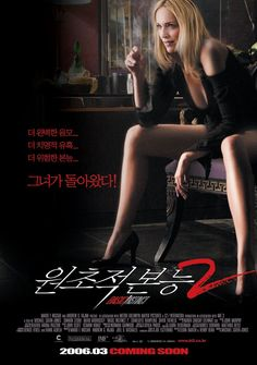 Basic Instinct 2 , starring Sharon Stone, David Morrissey, David Thewlis, Stan Collymore. Novelist Catherine Tramell is once again in trouble with the law, and Scotland Yard appoints psychiatrist Dr. Michael Glass to evaluate her. Though, like Detective Nick Curran before him, Glass is entranced by Tramell and lured into a seductive game. #Crime #Horror #Mystery #Thriller