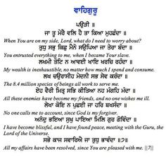 Gurbani Quotes | Sikhpoint.com