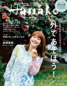 Japanese Actresses, Models and Pop Idols Photos Magazine Japan, Japanese Photography, Japanese Poster, Pop Idol, Japan Fashion, Magazine Design, Martial Arts, Asian Beauty, Actresses