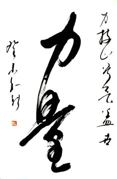 Original Chinese Brush calligraphy--Strength