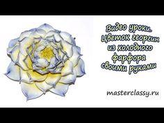 Цветы из холодного фарфора. Цветок георгин из холодного фарфора своими руками — Яндекс.Видео