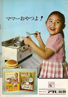 Cute little girl! Vintage Labels, Vintage Ephemera, Vintage Ads, Vintage Posters, Vintage Designs, Old Advertisements, Retro Advertising, Retro Ads, Asian Grocery