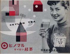 ヒノマルセイロン紅茶