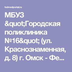 """МБУЗ """"Городская поликлиника №16"""" (ул. Краснознаменная, д. 8) г. Омск - Федмедпортал"""