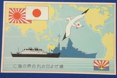 "1930's Japanese Navy Postcard to Enhance the Glory of the Nation  ""Raise the sun flag in all the seas of the world"" / World sea map , ship , seagull bird & sun flag art / vintage antique old Japanese military war art card / Japanese history historic paper material Japan"