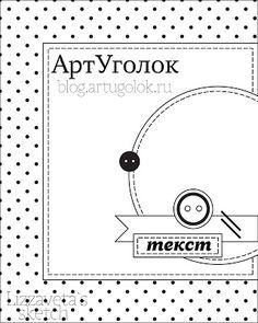 """Задание открытка 12-2013 """" С любовью..."""""""