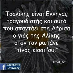 Funny Greek Quotes, Humor Quotes, Cheer Up, Yolo, Funny Photos, I Laughed, Jokes, Outdoors, Humor