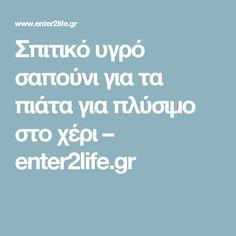Σπιτικό υγρό σαπούνι για τα πιάτα για πλύσιμο στο χέρι – enter2life.gr