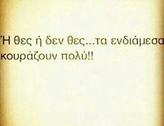 Πολύ όμως!! Me Quotes, Qoutes, Greek Quotes, Keep In Mind, True Words, It Hurts, Thoughts, Feelings, Sayings