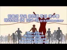 [히브리서] 믿음의 주요 온전케 하신 예수를 바라보자 (히 12:1-3) by 뉴저지 Jesus Lover