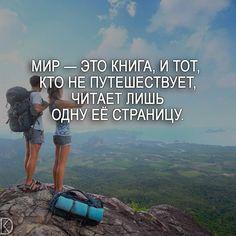 Только о двух вещах мы будем жалеть на смертном одре — что мало любили и мало путешествовали. ©Марк Твен #мотивация #цитата #счастье #саморазвитие #мудрость #мысли #путешествие #умныемысли #смысл #мотивациянаночь #великиецитаты #мысли_на_ночь #психологиясчастья #deng1vkarmane