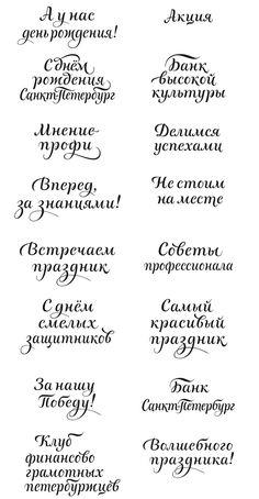 Создание оформления представительств банка «Санкт-Петербург» всоциальных сетях