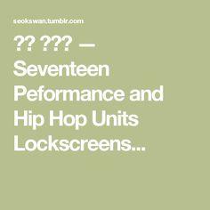 내겐 전부야 — Seventeen Peformance and Hip Hop Units Lockscreens...