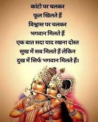 Thoughtful words – The Mommypedia Blessed Quotes, Prayer Quotes, Spiritual Quotes, Good Morning Love, Good Morning Wishes, Quotes For Him, Life Quotes, Hindi Good Morning Quotes, Morning Mantra