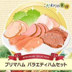 【オススメ商品No.16】 JAS特級規格のホワイトロースハムをはじめ、ボンレスハムや焼豚、パストラミポーク・ミートローフと5種類のハムが入った食べ応え・ボリュームともに満足のセットとなっております。