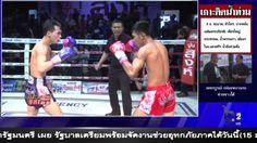 ศกมวยดวถไทยลาสด 2/4 15 มกราคม 2560 มวยไทยยอนหลง Muaythai...
