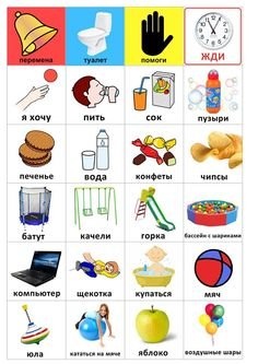 картинки Russian Language Lessons, Russian Lessons, Russian Language Learning, Teaching Technology, Teaching Science, Teaching Kids, Autism Activities, Educational Activities, Activities For Kids
