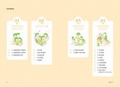 편집디자인_양육가이드북(6권) | Placemat Design, Guide Book, Editorial Design, Book Design, Textbook, Place Card Holders, Layout, Graphic Design, Inspiration