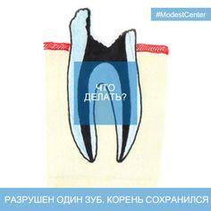 В данной ситуации единственный возможный вариант – установка коронки с фиксацией на собственном зубе (корень нужно укрепить культевой вкладкой).  Можно выбрать коронки из металлокерамики на сплавах недрагоценных металлов (лучше – для боковых зубов, поскольку темный металл может просвечивать на свету, к тому же он часто вызывает аллергию), из металлокерамики, но на сплавах драгоценных металлов (аллергию не вызывает, но более дорогой вариант).  Коронки из керамики – дороже металлокерамики, но…
