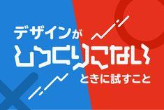 デザインがしっくりこないときに試すこと10選【新米デザイナー向け】 | 東京上野のWeb制作会社LIG