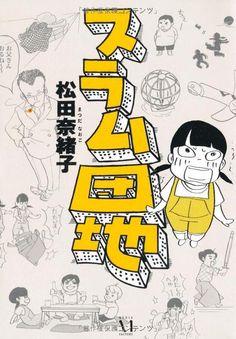 スラム団地 / Park Slam manga cover, 2009 by Naoko Matsuda