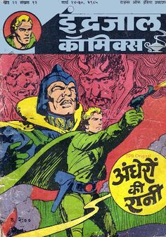 Free Download and Read Online Andheron Ki Rani Flash Gordon Hindi Comics Pdf. Visit Indrajal Hindi Comic Series pdf at Comixtream.com #Comixtream #HindiComics #IndrajalComics #IndrajalHindiComics#Comics #FreedownloadComics #FreeDownloadHindiComics #VintageComics #VintageHindiComics #ActionComics #ActionHindiComics #FlashGordonComics #FlashGordonHindiComics Indrajal Comics, Hindi Comics, Flash Gordon, Vintage Comics, Comic Covers, Reading Online, Novels, Superhero, Free