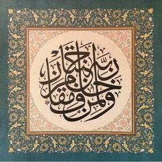 Velimen hâfe makâme rabbihî cennetân. Rabbinin makamından korkana iki cennet vardır. Rahman suresinden.