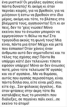Greek Quotes, What Is Love, Love Quotes, Feelings, Words, Statues, Boyfriend, Qoutes Of Love, Quotes Love