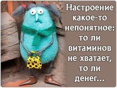 Russian Humor, Russian Quotes, Best Quotes, Funny Quotes, Funny Expressions, Clever Quotes, Funny Phrases, Funny Stories, In My Feelings