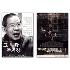 The Cardinal Documentary Movie Poster 2S 2013 Soo-hwan Kim, Sung-woo Jun #MoviePoster