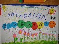 Νηπιαγωγός για πάντα....: Γλώσσα: Μαθαίνω το όνομά μου… διασκεδάζοντας