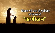 I Love My Parents, I Love Mom, Maa Quotes, True Quotes, Hindi Medium, Hindi Quotes Images, Father Quotes, Mother And Father, Durga