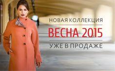 Новая весення коллекция пальто 2015 уже в продаже! Спеши стать самой модной!