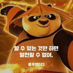 듣자마자 공감되는 영화 속 명대사 10 : 네이버 포스트 Wise Quotes, Famous Quotes, Motivational Quotes, Inspirational Quotes, Korean Quotes, Kung Fu Panda, Interesting Quotes, Mini Books, Happy Life