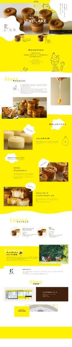 新千歳空港に7月30日オープン! きのとや自慢のスポンジ生地を、さらに卵の育てかたにもこだわって、わたしたちの手で農場からおかし作りに取り組みました。 ふわふわの「THE CAKE」と、しっとりを楽しめる「焼きたて THE CAKE」の2商品をご用意しました。 Web Design, Food Design, Graphic Design, Website Layout, Web Layout, Asian Design, User Experience Design, Food Website, Website Design Inspiration